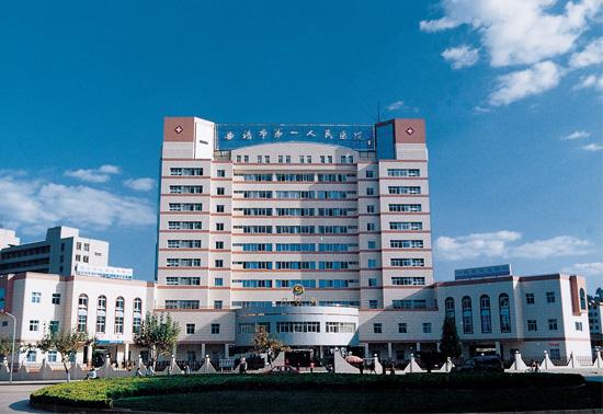 深圳市观澜人民医院_曲靖市第一人民医院早上几点开始挂号